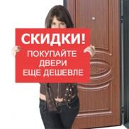 Двери со скидками